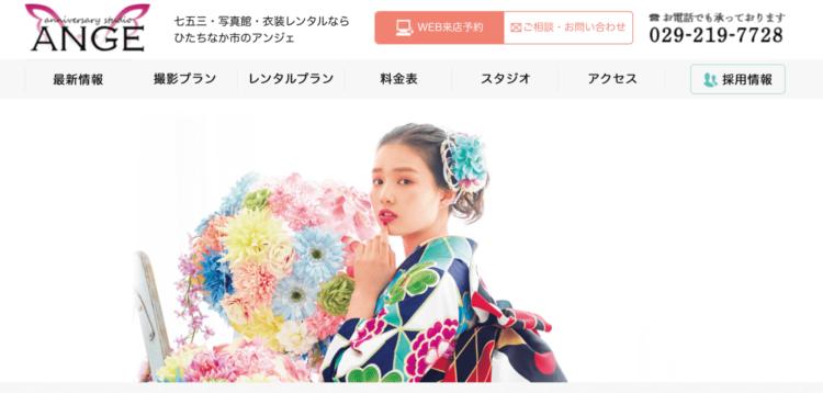 茨城県で成人式の前撮り・後撮りにおすすめの写真館9選5