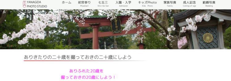 新潟県で成人式の前撮り・後撮りにおすすめの写真館11選5