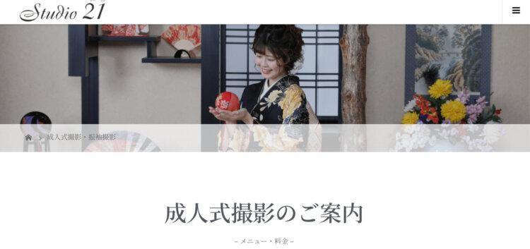 愛媛県で成人式の前撮り・後撮りにおすすめの写真館13選5