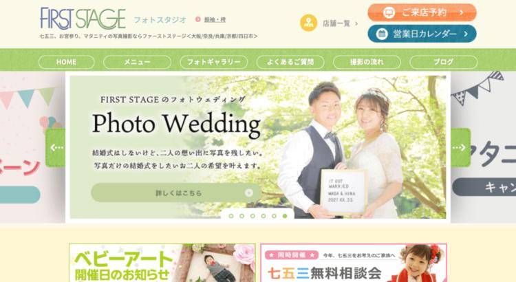大阪の心斎橋でおすすめの婚活写真が綺麗に撮れる写真スタジオ10選6