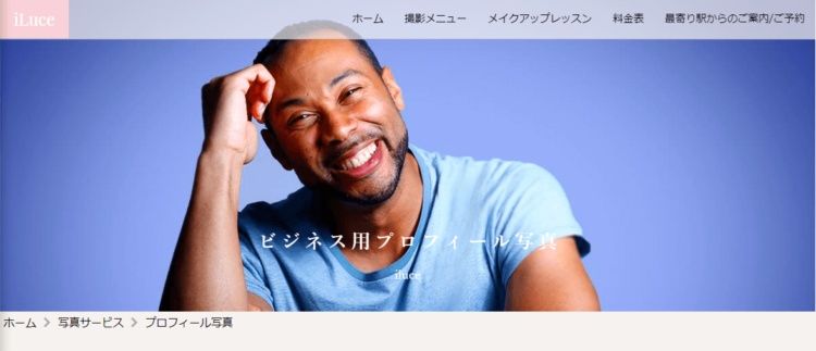 名古屋の栄で撮れるビジネスプロフィール写真におすすめの写真スタジオ10選6