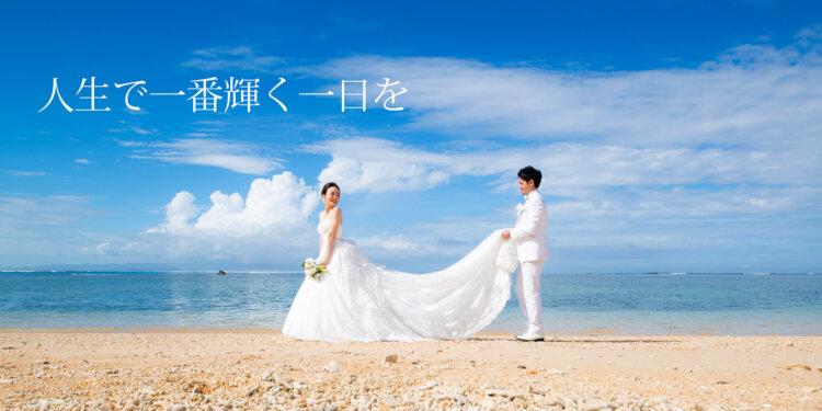 沖縄県でフォトウェディング・前撮りにおすすめの写真スタジオ10選6