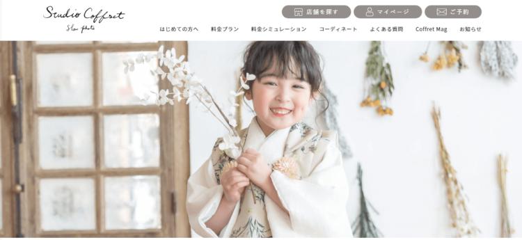 梅田エリアで子供の七五三撮影におすすめ写真スタジオ10選6