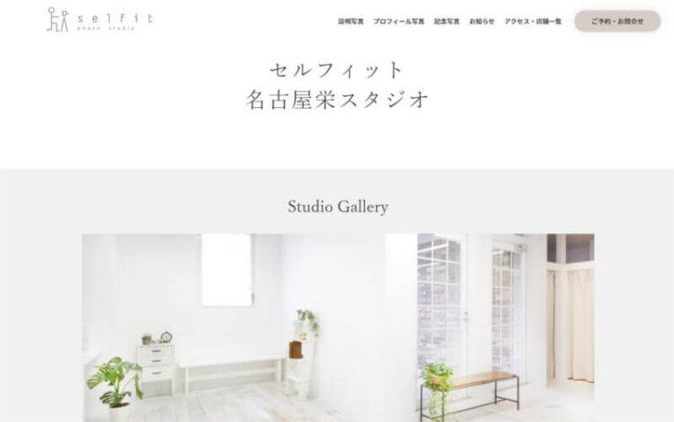 名古屋の栄でおすすめの婚活写真が綺麗に撮れる写真スタジオ10選6
