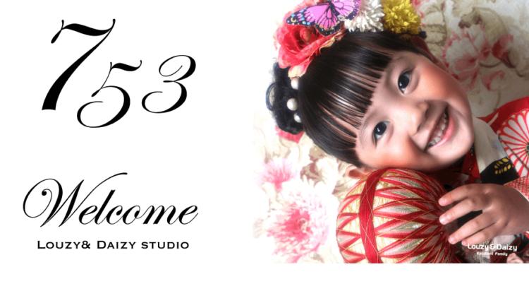 名古屋の栄で子供の七五三撮影におすすめ写真スタジオ10選7