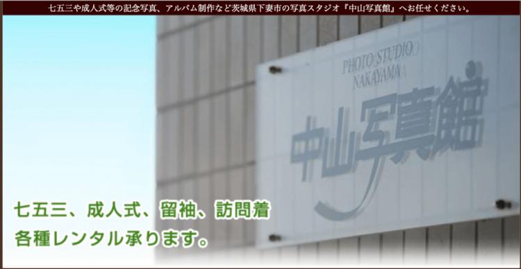 茨城県で成人式の前撮り・後撮りにおすすめの写真館9選6