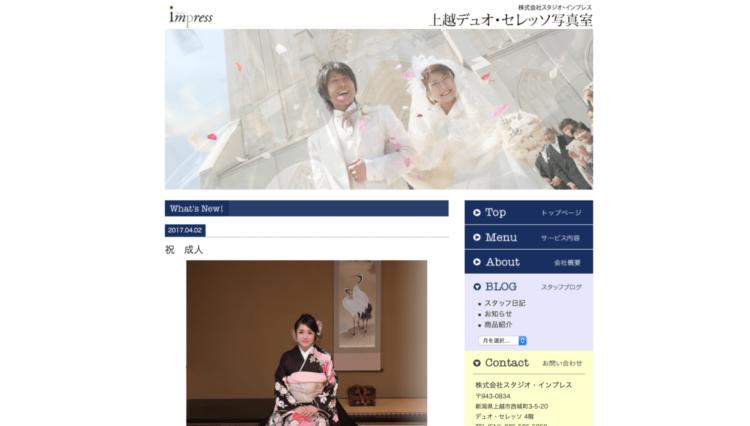新潟県で成人式の前撮り・後撮りにおすすめの写真館11選6