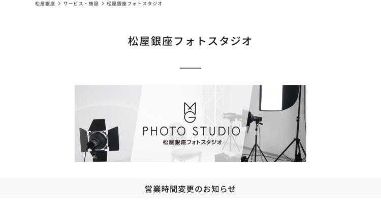銀座・東京エリアでおすすめの七五三写真が撮影できる写真スタジオ11選2