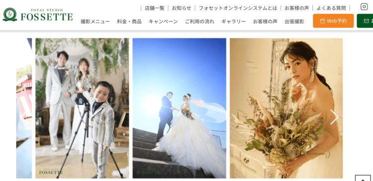 岡山県でフォトウェディング・前撮りにおすすめの写真スタジオ11選7