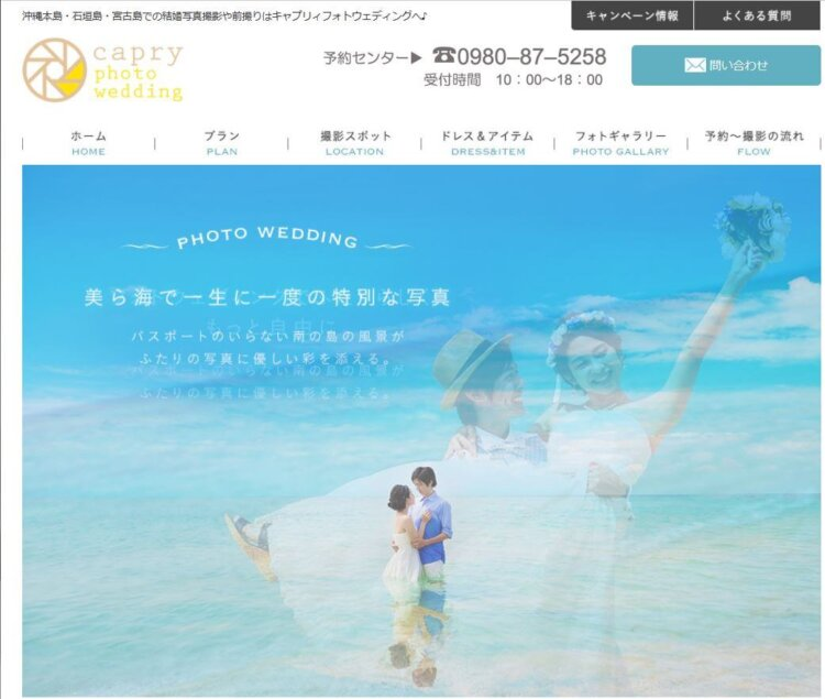 沖縄県でフォトウェディング・前撮りにおすすめの写真スタジオ10選7