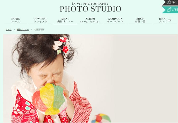 梅田エリアで子供の七五三撮影におすすめ写真スタジオ10選7