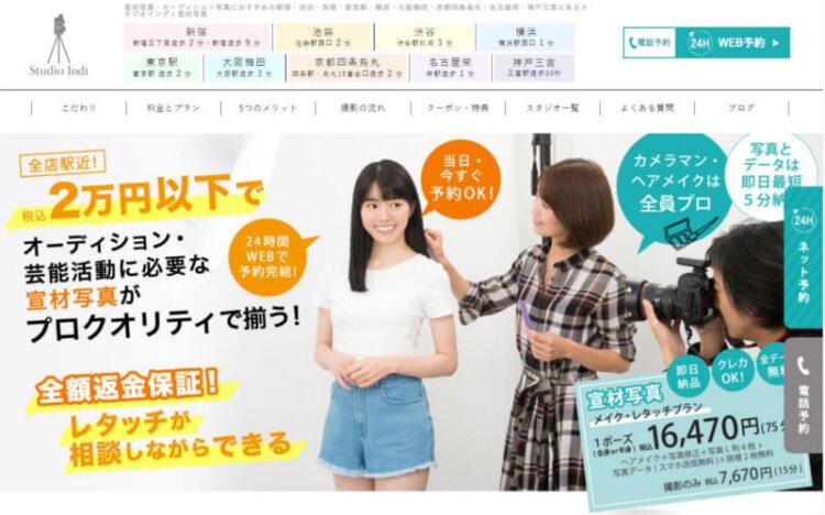 名古屋の栄にある宣材写真の撮影におすすめな写真スタジオ10選7