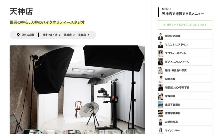 福岡県で成人式の前撮り・後撮りにおすすめの写真館11選7