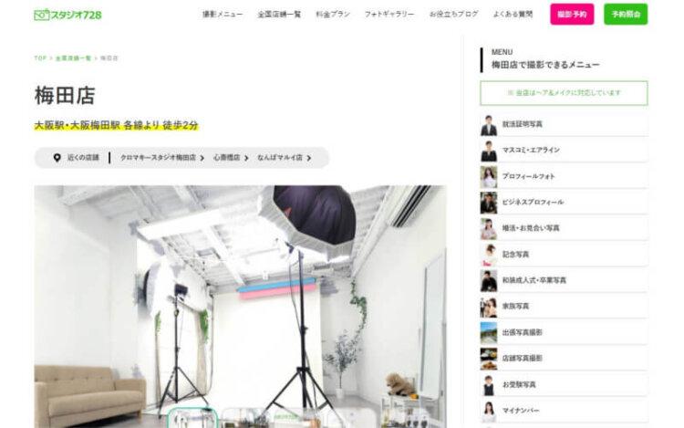 梅田・心斎橋でおすすめの成人式写真が撮影できる写真スタジオ10選2