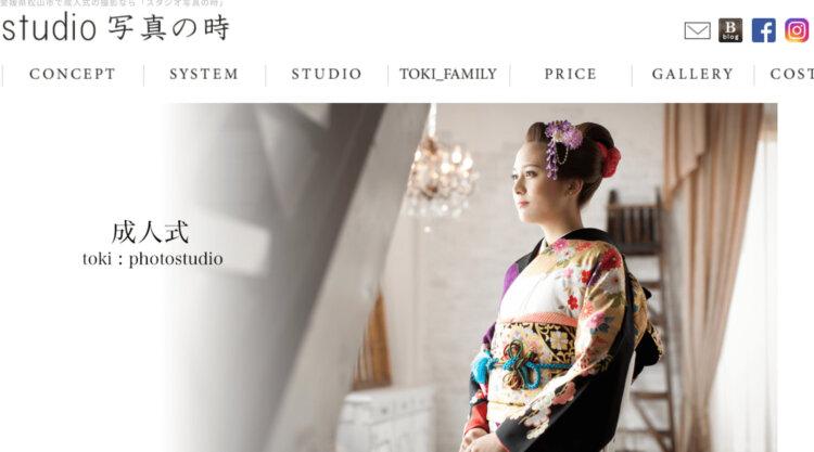 愛媛県で成人式の前撮り・後撮りにおすすめの写真館13選7