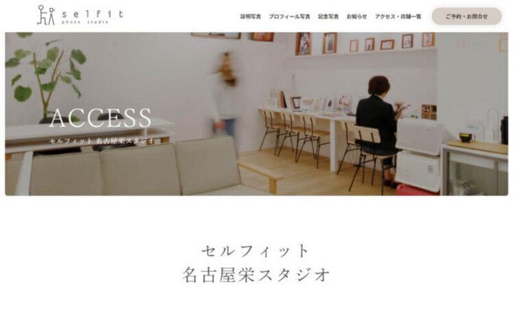 名古屋の栄にある宣材写真の撮影におすすめな写真スタジオ10選8
