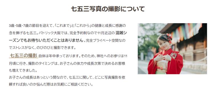 梅田エリアで子供の七五三撮影におすすめ写真スタジオ10選8