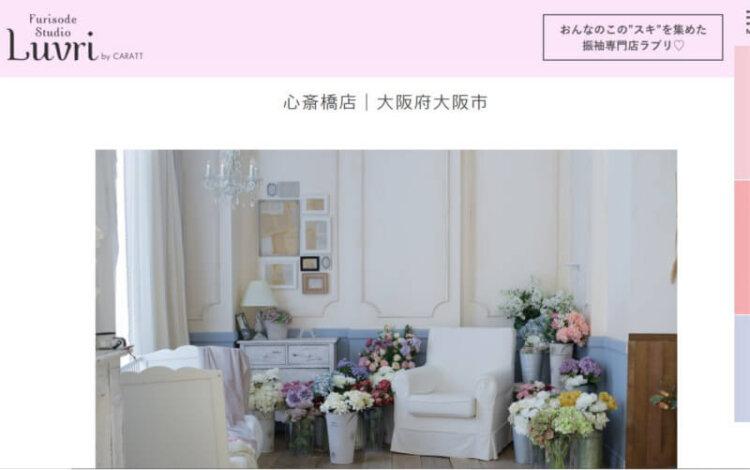 梅田・心斎橋でおすすめの成人式写真が撮影できる写真スタジオ10選8