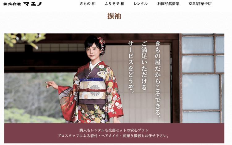 茨城県で成人式の前撮り・後撮りにおすすめの写真館9選8