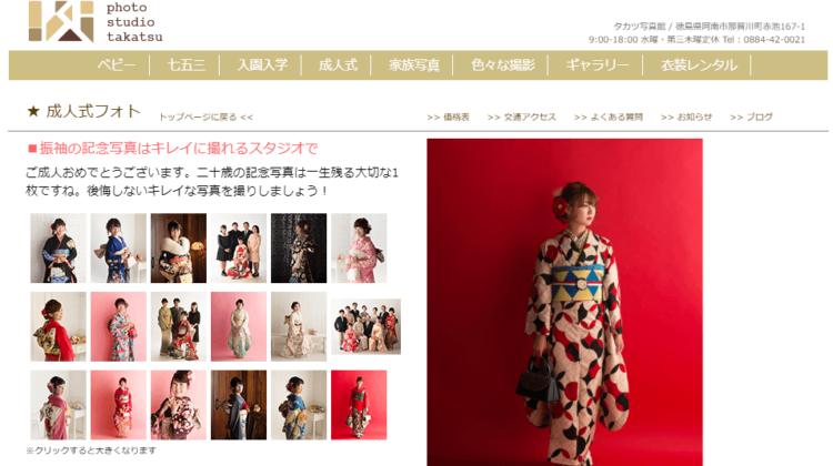 徳島県で成人式の前撮り・後撮りにおすすめの写真館8選8