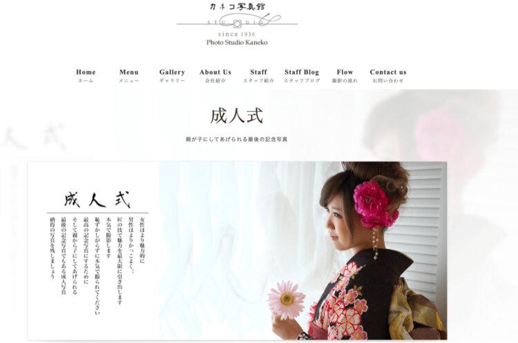 新潟県で成人式の前撮り・後撮りにおすすめの写真館11選8