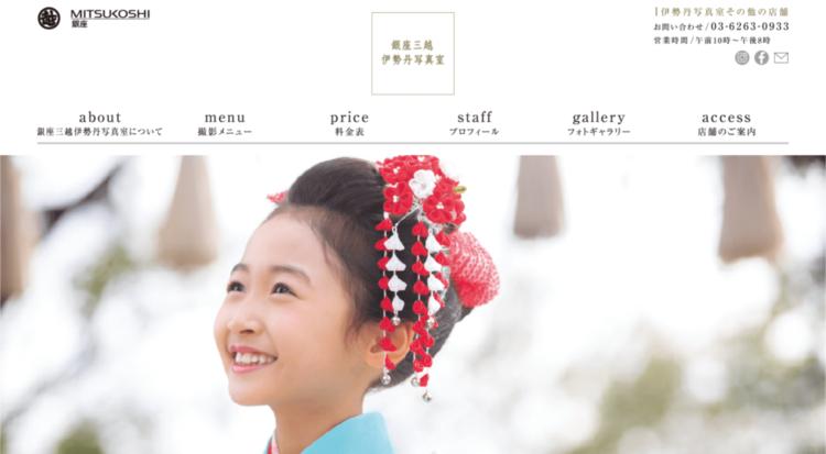 銀座・東京エリアでおすすめの七五三写真が撮影できる写真スタジオ11選1