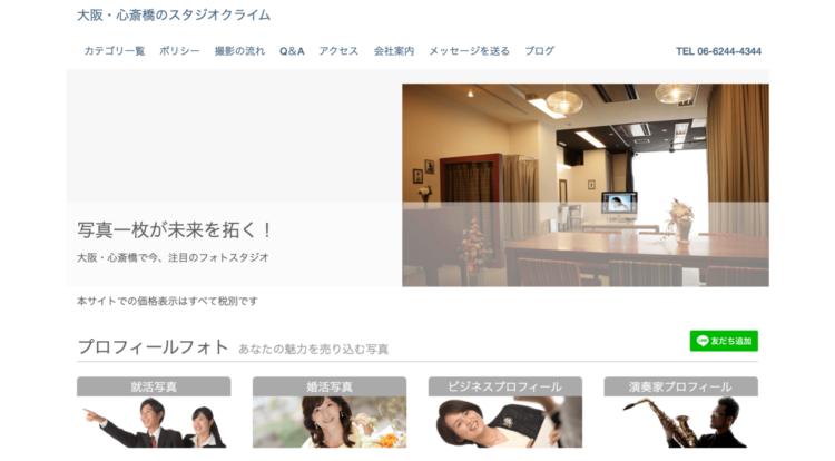 大阪の心斎橋でおすすめの婚活写真が綺麗に撮れる写真スタジオ10選9