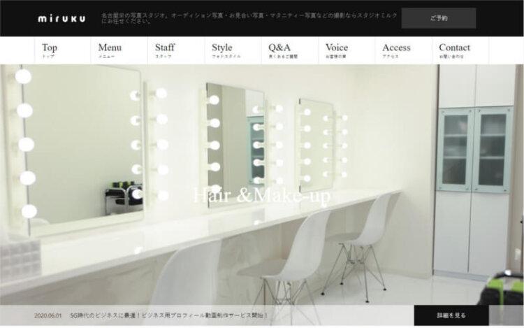 名古屋の栄でおすすめの婚活写真が綺麗に撮れる写真スタジオ10選9