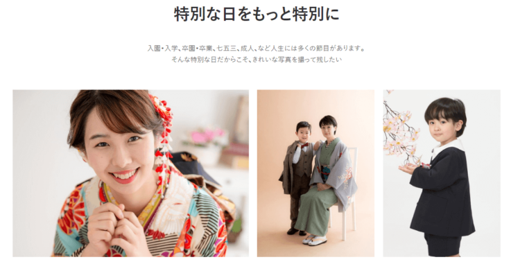梅田エリアで子供の七五三撮影におすすめ写真スタジオ10選9