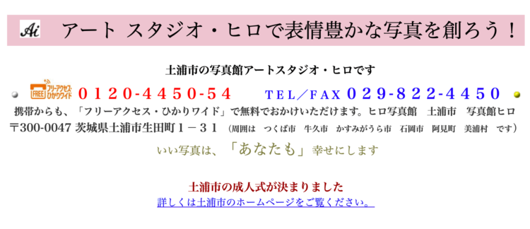 茨城県で成人式の前撮り・後撮りにおすすめの写真館9選9