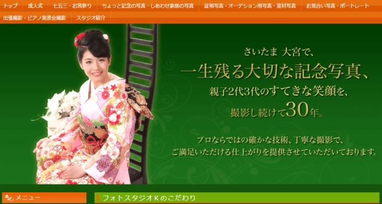 埼玉の大宮にある宣材写真の撮影におすすめな写真スタジオ8選1