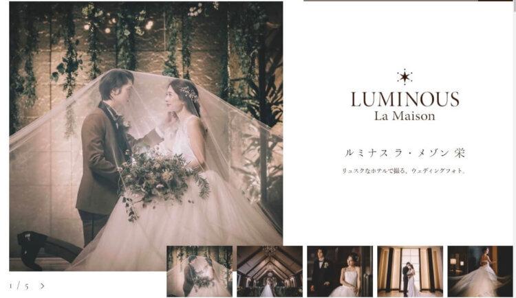 名古屋の栄でおすすめのフォトウェディング写真が撮影できる写真スタジオ11選1