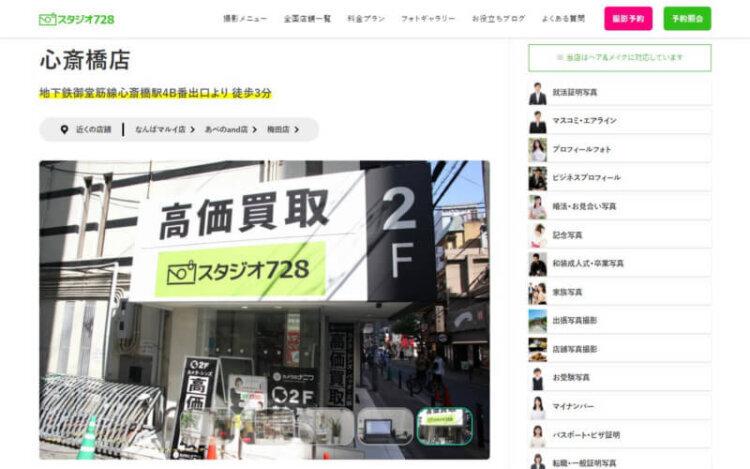 大阪の心斎橋で卒業袴の記念写真撮影におすすめのスタジオ10選1