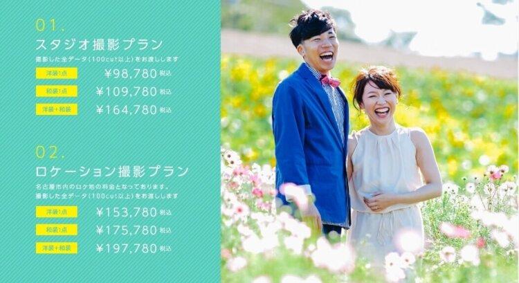 名古屋の名駅でおすすめのフォトウェディング写真が撮影できる写真スタジオ10選10