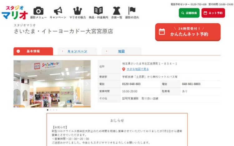 埼玉の大宮でおすすめの婚活写真が綺麗に撮れる写真スタジオ9選2