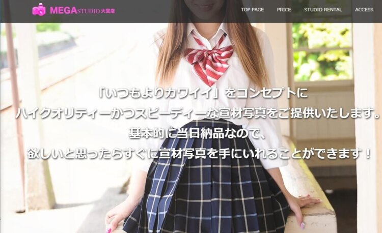 埼玉の大宮にある宣材写真の撮影におすすめな写真スタジオ8選2