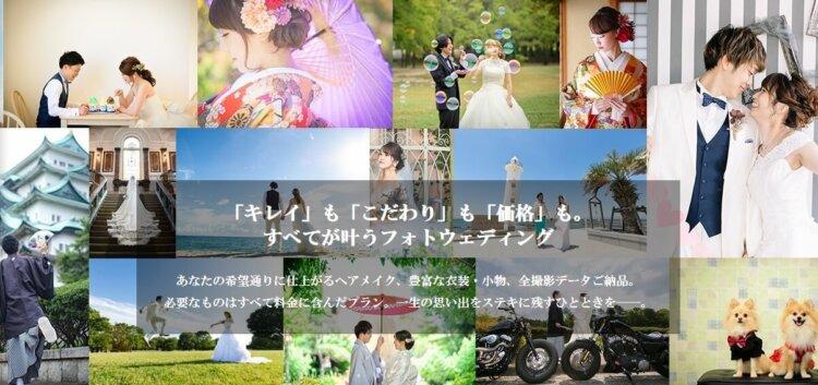 名古屋の栄でおすすめのフォトウェディング写真が撮影できる写真スタジオ11選2
