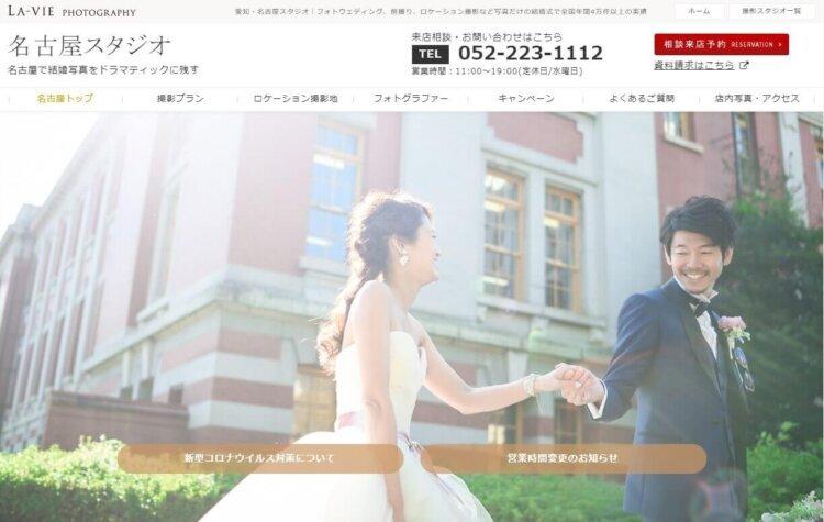 名古屋の名駅でおすすめのフォトウェディング写真が撮影できる写真スタジオ10選2