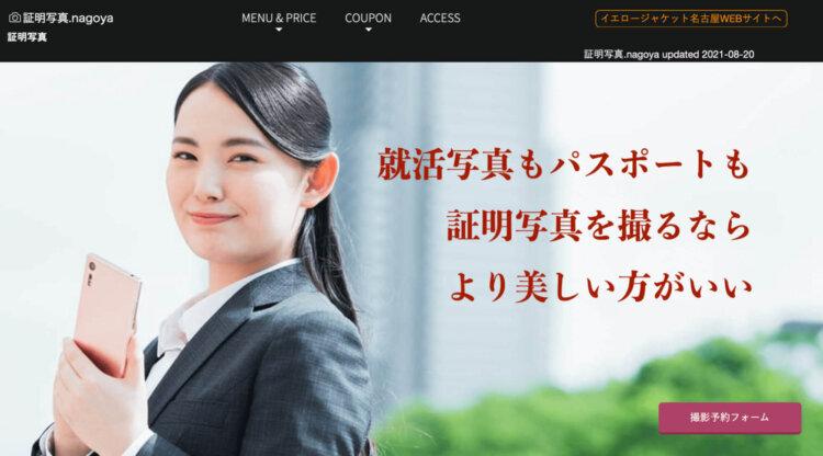名古屋の名駅で撮れるビジネスプロフィール写真におすすめの写真スタジオ3選3