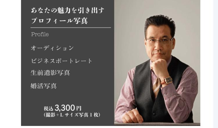 埼玉の大宮にある宣材写真の撮影におすすめな写真スタジオ8選3