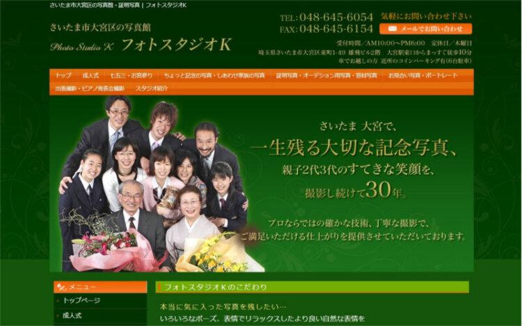 埼玉の大宮でおすすめの婚活写真が綺麗に撮れる写真スタジオ9選3