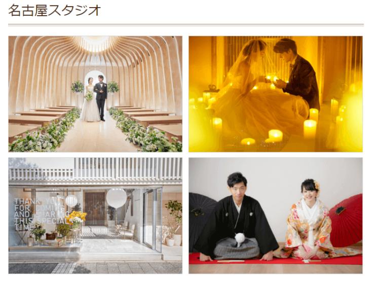 名古屋の名駅でおすすめのフォトウェディング写真が撮影できる写真スタジオ10選3