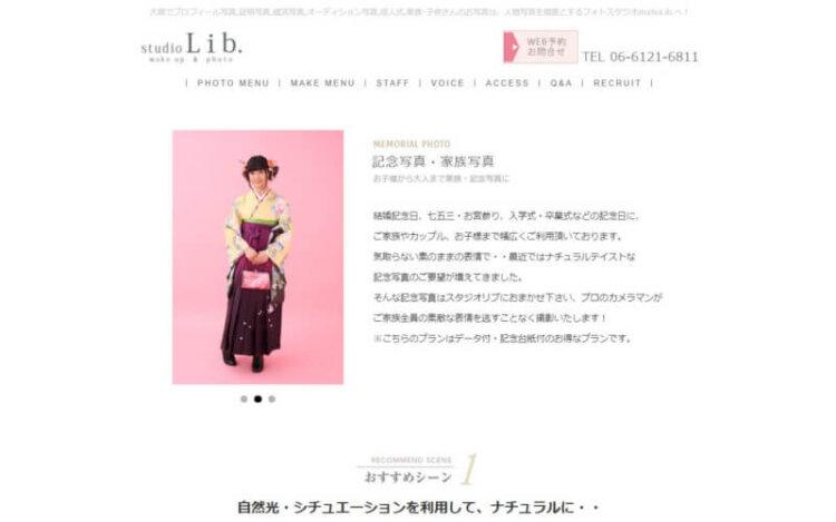 大阪の心斎橋で卒業袴の記念写真撮影におすすめのスタジオ10選4