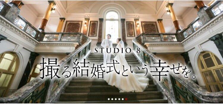 名古屋の栄でおすすめのフォトウェディング写真が撮影できる写真スタジオ11選6