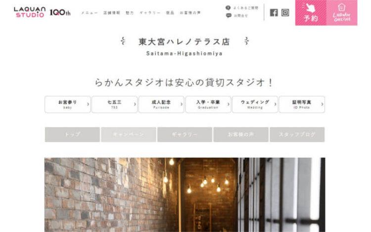 埼玉の大宮でおすすめの婚活写真が綺麗に撮れる写真スタジオ9選7