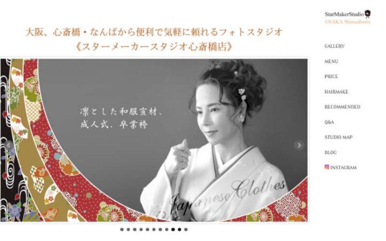 大阪の心斎橋で卒業袴の記念写真撮影におすすめのスタジオ10選7