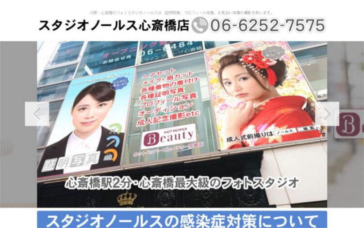 大阪の心斎橋で卒業袴の記念写真撮影におすすめのスタジオ10選8
