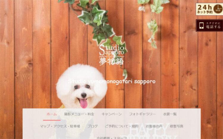 北海道の札幌にある宣材写真の撮影におすすめな写真スタジオ10選1