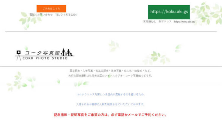 北海道の札幌にある宣材写真の撮影におすすめな写真スタジオ10選10