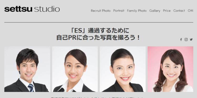 兵庫県でおすすめの就活写真が撮影できる写真スタジオ11選10
